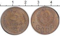 Изображение Монеты СССР 3 копейки 1940 Медь