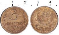 Изображение Монеты СССР 3 копейки 1946 Медь