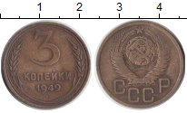 Изображение Монеты СССР 3 копейки 1949 Медь