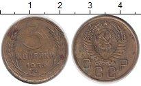 Изображение Монеты СССР 3 копейки 1955 Медь