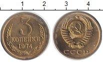 Изображение Монеты СССР 3 копейки 1974 Медь UNC
