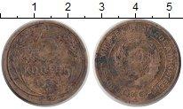 Изображение Монеты СССР 5 копеек 1931 Медь