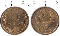 Изображение Монеты СССР 5 копеек 1982 Медь UNC-