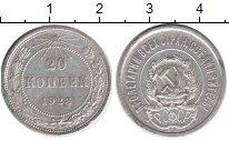 Изображение Монеты РСФСР 20 копеек 1923 Серебро XF