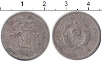 Изображение Монеты СССР 20 копеек 1931 Медно-никель