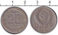 Изображение Монеты СССР 20 копеек 1953 Медно-никель