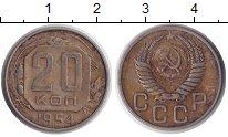 Изображение Монеты СССР 20 копеек 1954 Медно-никель