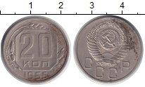 Изображение Монеты СССР 20 копеек 1955 Медно-никель