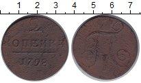 Изображение Монеты 1796 – 1801 Павел I 2 копейки 1798