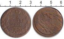 Изображение Монеты 1801 – 1825 Александр I 2 копейки 1816 Медь