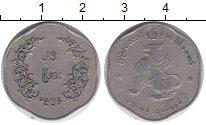 Изображение Монеты Мьянма 25 пайс 1957 Медно-никель XF