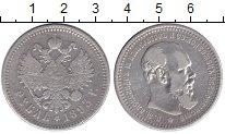 Изображение Монеты 1881 – 1894 Александр III 1 рубль 1893 Серебро VF