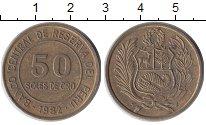 Изображение Монеты Перу 50 солей 1982 Латунь XF