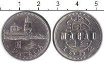 Изображение Монеты Макао 1 патака 1992 Медно-никель XF