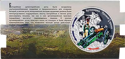 Изображение Подарочные монеты Ниуэ Русская артиллерия 2012 Серебро Proof `1-долларовая монета