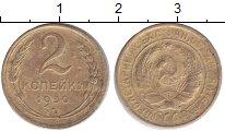 Изображение Монеты Россия СССР 2 копейки 1930 Латунь VF