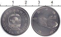Изображение Монеты Япония 100 йен 2015 Медно-никель UNC 50 лет скоростным же
