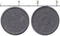 Изображение Монеты Япония 1 сен 1944 Цинк XF