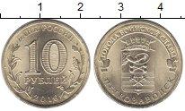 Изображение Мелочь Россия 10 рублей 2016  UNC-