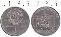 Изображение Монеты СССР 1 рубль 1980 Медно-никель XF Олимпиада 1980 в Мос