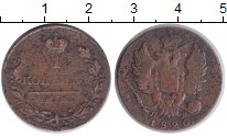 Изображение Монеты 1801 – 1825 Александр I 1 копейка 1820 Медь VF