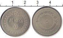 Изображение Мелочь Тайвань 50 юаней 1992 Латунь UNC-