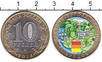 Изображение Цветные монеты Россия 10 рублей 2016 Биметалл UNC Зубцов