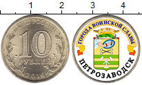 Изображение Цветные монеты Россия 10 рублей 2016  UNC Петрозаводск