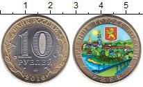 Изображение Цветные монеты Россия 10 рублей 2016 Биметалл UNC Ржев