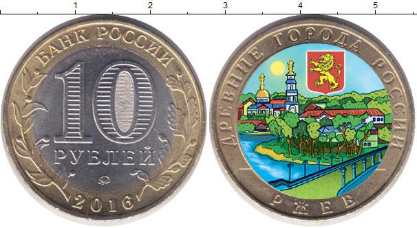 10 рублей биметалл цветные купюра 1 рубль 1991 года цена
