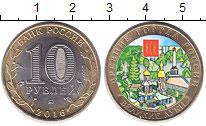 Россия 10 рублей 2016 Биметалл