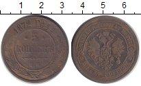 Изображение Монеты 1855 – 1881 Александр II 5 копеек 1872 Медь XF