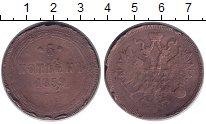 Изображение Монеты 1855 – 1881 Александр II 5 копеек 1859 Медь VF