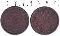Изображение Монеты Россия 1855 – 1881 Александр II 5 копеек 1864 Медь VF