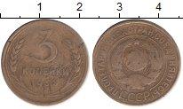 Изображение Монеты СССР 3 копейки 1932 Медь VF