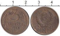 Изображение Монеты СССР 3 копейки 1946 Медь XF
