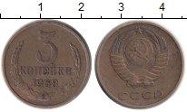 Изображение Монеты СССР 3 копейки 1968 Медь XF