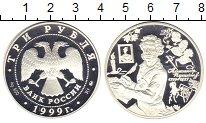 Изображение Монеты Россия 3 рубля 1999 Серебро Proof- А.С.Пушкин ммд