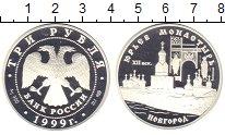Изображение Монеты Россия 3 рубля 1999 Серебро Proof- Юрьев монастырь. Нов