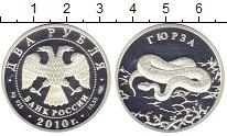 Изображение Монеты Россия 2 рубля 2010 Серебро Proof