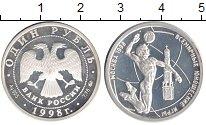 Изображение Монеты Россия 1 рубль 1998 Серебро Proof- Всемирные юношеские