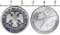 Изображение Монеты Россия 1 рубль 2013 Серебро UNC-