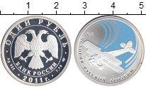 Изображение Монеты Россия 1 рубль 2011 Серебро UNC-