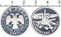 Изображение Монеты Россия 1 рубль 2007 Серебро UNC- Космические войска.