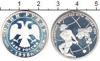 Изображение Монеты Россия 1 рубль 1998 Серебро UNC Всемирные юношеские