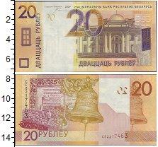 Изображение Боны Беларусь 20 рублей 2009  UNC