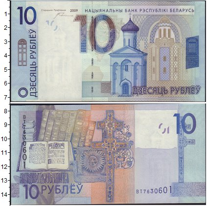 Картинка Боны Беларусь 10 рублей  2009