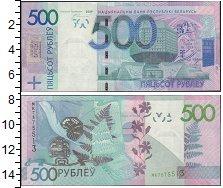 Изображение Боны Беларусь 500 рублей 2009  UNC