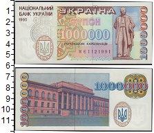 Изображение Боны Україна 1000000 карбованцев 1995  UNC