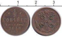 Изображение Монеты 1894 – 1917 Николай II 1/2 копейки 1913 Медь XF СПБ